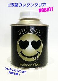 ホビー専用1液型ウレタンクリアー プラモデル ホビー Toy クリアー 艶 模型 DIY 塗料 塗装 ペイント カラー