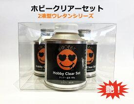 【ホビークリアーセット】 プラモデル クリアー トップコートクリアー 模型 塗装 ペイント ホビー DIY