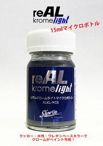 【驚愕!】reAL Krome light 15mlマイクロボトル リアルクロームライト クローム アルミクローム クロームメッキ メタル メタリック 塗料 ペイント ホビー プラモデル 車 バイク カラー カスタム