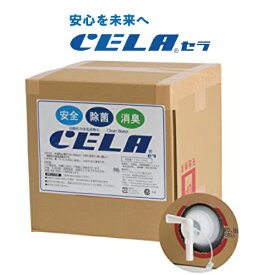 弱酸性次亜塩素酸水「セラ水」20L CELA 【送料無料】希釈しないでそのまま使えるストレートタイプ 除菌・消臭剤