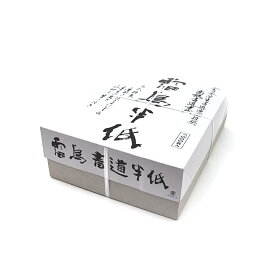 書道 漢字用半紙 【雷鳥半紙 1000枚】国産機械漉き