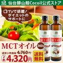 【送料無料】仙台勝山館MCTオイル 360g×2本 | ココナッツ 由来 100% 中鎖脂肪酸 油 ダイエット エネルギー 補給 健…