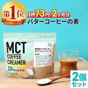 ★今だけエントリーでP5倍★ 仙台勝山館 MCT コーヒー クリーマー 165g×2個 【送料無料】 糖質0 バターコーヒー の素…