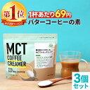 ★今だけエントリーでP5倍★ 仙台勝山館 MCT コーヒー クリーマー 165g×3個 【送料無料】 糖質0 バターコーヒー の素…