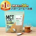★今だけP5倍★ 仙台勝山館 MCTコーヒークリーマー 500g 【送料無料】 糖質ゼロ バターコーヒーの素 | mct 中鎖脂肪酸…