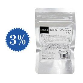 ハイドロキノンクリーム 肌真珠(ハダパール)3% 容量:5g ハイドロキノンSHQ-1 3%配合クリーム (安定型ハイドロキノン化粧品)(化粧水、美容液、乳液の後に)(ネコポス便送料無料)(しみ・くすみ・そばかす)