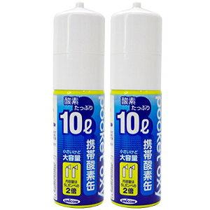 UNICOM(ユニコム) ポケットオキシ POX04 圧縮型酸素ボンベ 10L【2本セット】