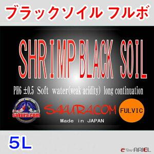 ブラックソイル BLACK SOIL フルボ 5L