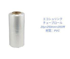 エコシュリンクチューブロール ラッピング用フィルム 20μ×25cm×200m シュリンクチューブ 筒状 透明 厚さ約20μ