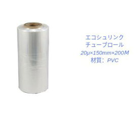 エコシュリンクチューブロール ラッピング用フィルム 20μ×15cm×200m シュリンクチューブ 筒状 透明 厚さ約20μ