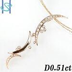 【SH52607】ダイヤモンドネックレス0.51ctK18ピンクゴールド【中古】