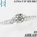 【SH53397】アーカーPEMEダイヤモンドアムールエンゲージリング0.270ctFIF3EXH&C0.10ctK18WG【中古】