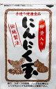【送料無料】 中国産にんにく使用 にんにく玉(にんにく卵黄)60粒入