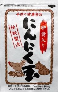 【初回限定!!】 中国産にんにく使用 にんにく玉(にんにく卵黄)60粒入 超特価! お試しなのでこの価格! ぜひ1度お試しして効果を実感ください!送料無料