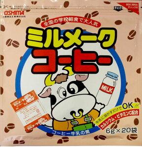 【送料無料】ミルメークコーヒー【6g×20包】×3袋セット  カルシウム ビタミンC ミルメーク コーヒー 大島食品工業株式会社 コーヒー牛乳の素