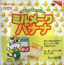 【送料無料】ミルメークバナナ【7g×20包】 カルシウム 鉄 ビタミンC ミルメーク バナナ 大島食品工業株式会社 …