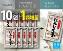 【送料無料】国内産にんにく使用 にんにく玉(にんにく卵黄)60粒入 10袋+1袋セット