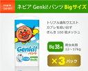 【ケース】 ネピア Genki! ゲンキ パンツBigサイズ38枚×3パック(北海道、沖縄、離島/送料+864円)