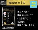 【送料無料】黒の奇跡×1袋 90g(3g×30包) 健康茶