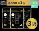 【送料無料】黒の奇跡(3g×30包)×3袋 (2袋+おまけ1袋)