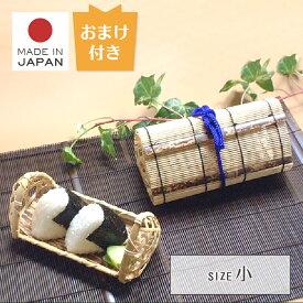 竹製 六ツ目編み「おにぎりミス巻き(小)」29-005「竹皮付き」竹細工