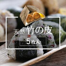 「天然竹の皮(5枚入)」41-600