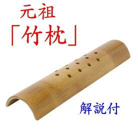 """竹枕「竹硬枕""""楽枕""""4cm×9cm」73-806 肩こり 腰痛 ストレートネック 枕 頸椎"""