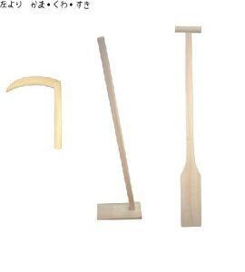 起工式・地鎮祭用 木製 鍬・鎌・鋤3点セット【送料無料】