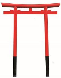 【鳥居】稲荷鳥居(硬質塩ビ製)75型 (額は付いてない価格です)