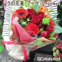 送料無料 バラの花束 ブーケ 選べる4色 あす楽対応 即日発送 誕生日 プレゼント 母 祖母 女性 父 花 還暦 祝い 米寿 …