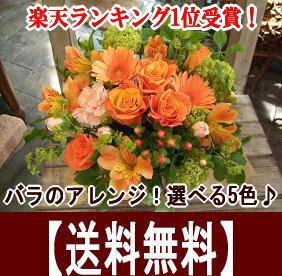 あす楽 バラの生花アレンジメント 選べる5色 送料無料...