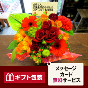 薔薇アレンジメント送料無料メッセージカード付