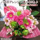 あす楽 バラのアレンジメント 生花 選べる5色 送料無料 フラワーギフト 誕生日 花 誕生日プレゼント 女性 母 祖母 フ…