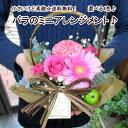 Happy あす楽 送料無料 小さいけど素敵!バラのミニアレンジ 花 お祝い 誕生日 プレゼント 女性 女友達 母 生花 フラ…