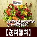 あす楽 バラのアレンジメント♪ご予算9000円(税別)フラワーギフト 誕生日 即日発送 お誕生日 楽屋花 お祝い お花 ギ…