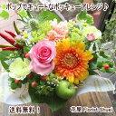 選べる5色 フラワーアレンジメント 送料無料 POPでCUTE☆ポッキューアレンジ バラ 生花 フラワーギフト アレンジメン…
