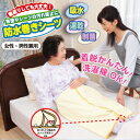 【防水巻きシーツ】 防水シーツ 就寝中 尿モレ 巻きスカート