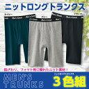 【ニットロングトランクス 3色組】 綿 前開き 洗い替え ロゴ