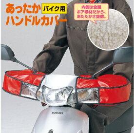 【あったかハンドルカバーバイク用】 防寒 防風 裏ボア 簡単装着 ウィンカー窓