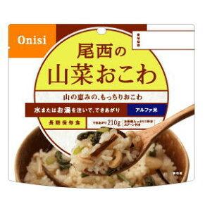 【尾西食品】 アルファ米 山菜おこわ 一食分