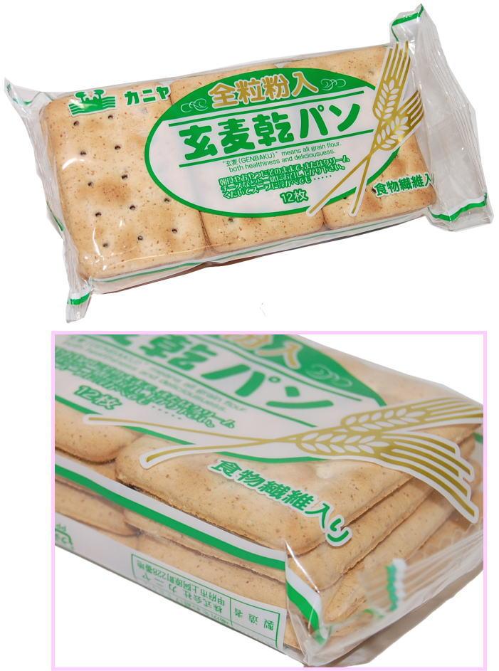 【株式会社 カニヤ】 玄麦乾パン