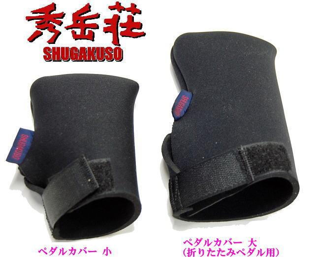 【 秀岳荘オリジナル 】BROMPTON用 ペダルカバー
