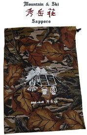 【 秀岳荘オリジナル 】小物袋 【 柏柄 】