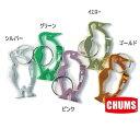 【 CHUMS 】ブービーカラビナ
