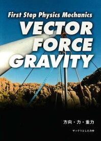 【 ロープワークブック 】【 方向・力・重力 ザックリとした力学 】