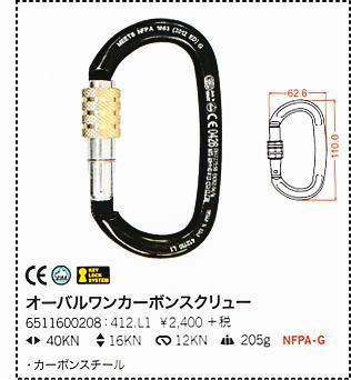 【 KONG 】オーバルワンカーボンスリュー(ワーク、レスキュー用カラビナ)