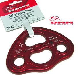 【 DMM 】Bat Rigging Plates Sバットリギングプレート Sアンカープレート