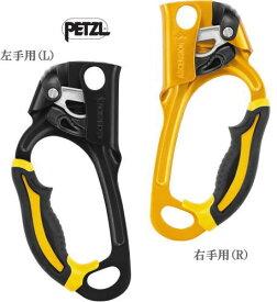 【 PETZL 】ハンドル付アッセンダーアッセンション