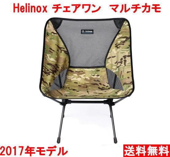 特価!!【 Helinox 】ヘリノックス2017年モデル チェアワン カモ●送料無料●