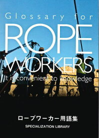 【 ロープワーカー用語集 】-Glossary for ROPEWORKERS-